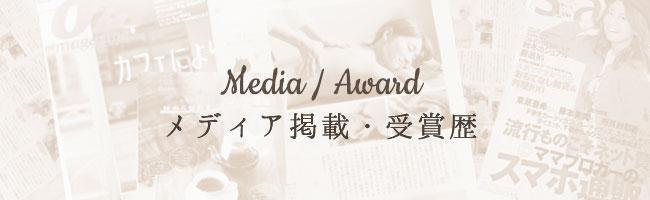 メディア&受賞歴